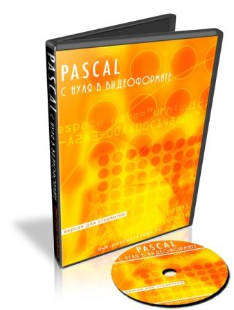 Видео курс pascal с нуля