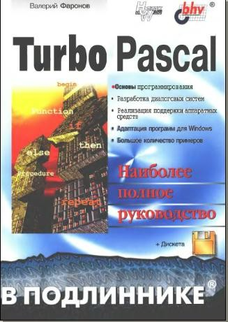 Turbo Pascal - сайт о языке программирования turbo pascal ...